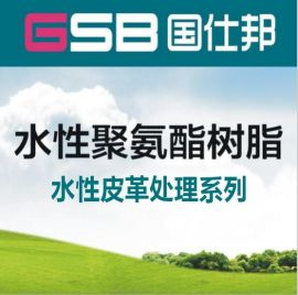 GSB-1130水性聚氨酯PU树脂,亮烫亮 油皮