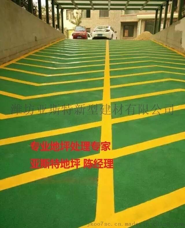 威海 停车场上下坡道道路止滑地坪一平方多少钱?止滑车道材料价格