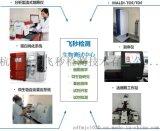 飛秒檢測除甲醛活性炭成分分析