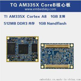 TI工控AM335X嵌入式开发板TQ335X_B核心板