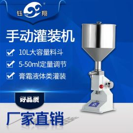 手动灌装机钰翔厂家 半自动膏体液体灌装指甲油 蜂蜜常压包装设备