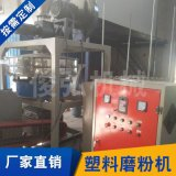 環保塑料磨粉機 高速圓盤式研磨機 塑料高速磨粉機