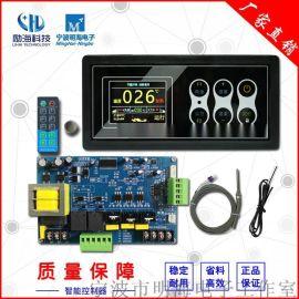 励海科技 生物质取暖炉控制器壁炉水暖炉温度控制器