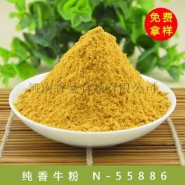 纯香牛粉N-55886 牛肉香精 香精香料厂家