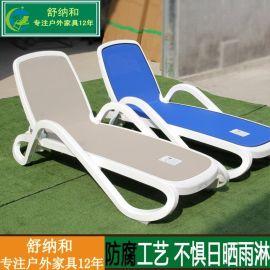 舒纳和品牌LS01塑料沙滩椅特斯林网布折叠躺椅