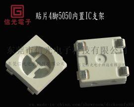 5050内置IC支架,贴片4脚5050支架