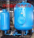 遼寧鞍山生活熱水換熱器換熱機組生產廠家