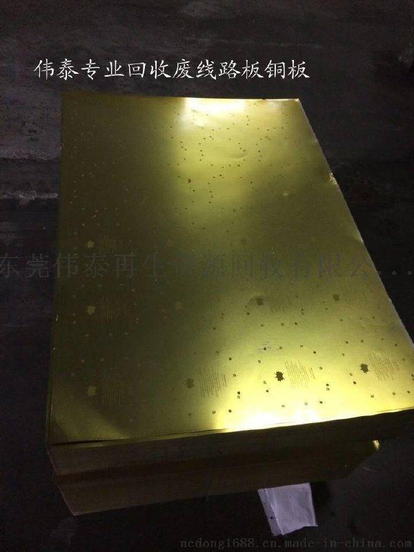 东莞地区废铜回收。冲压铜边料回收. 红铜块高价回收
