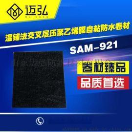 山东迈弘SAM-921交叉层压聚乙烯膜自粘防水卷材