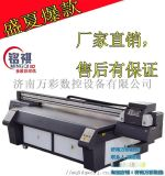 木纹印刷机uv-2513个性定制