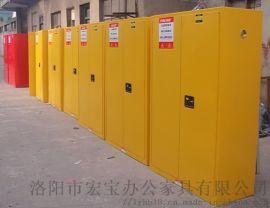 钢制防爆柜-化学品柜-安全柜宏宝定做