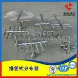 萃取塔常用304管式液體分佈器 排管式分佈器