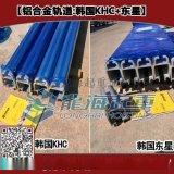 1/2噸工業鋁合金軌道 東星鋁合金軌道 鋁型材軌道