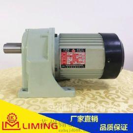 利明牌LIMING减速机SH13-80-07上海利昆小型齿轮减速机