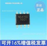 放大器音頻 深圳納芯微NS4150音頻