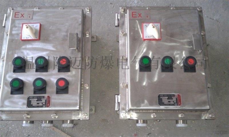 304/316不鏽鋼防爆控制箱