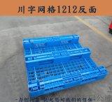1212塑料托盤川字型田字型注塑托盤