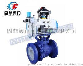 气动衬 球阀 GFQ641F46-16C