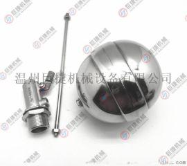 不锈钢浮球阀全自动流量控制阀 水塔水箱浮球阀