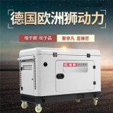 7千瓦靜音柴油發電機小型攜帶型