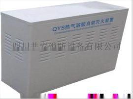 四川成都重庆S型气溶胶自动灭火器生产厂家