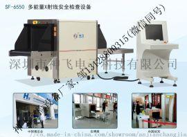 安检机,通道式X射线安全检查仪,行李包裹检查仪,过包机,X射线扫描仪