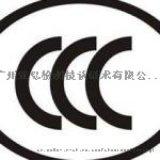 电线插头CCC认证电线组件CCC认证