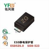 ESD静电保护管ESD5Z6.0 SOD-523封装印字ZG YFW/佑风微品牌
