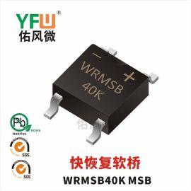 WRMSB40K MSB 4A貼片快恢復軟橋 佑風微品牌