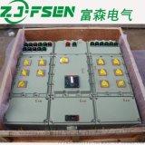 工業防爆插座箱 防水檢修電源箱 戶外配電箱