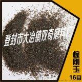 人造磨料棕刚玉 喷砂机专用棕刚玉粒度砂