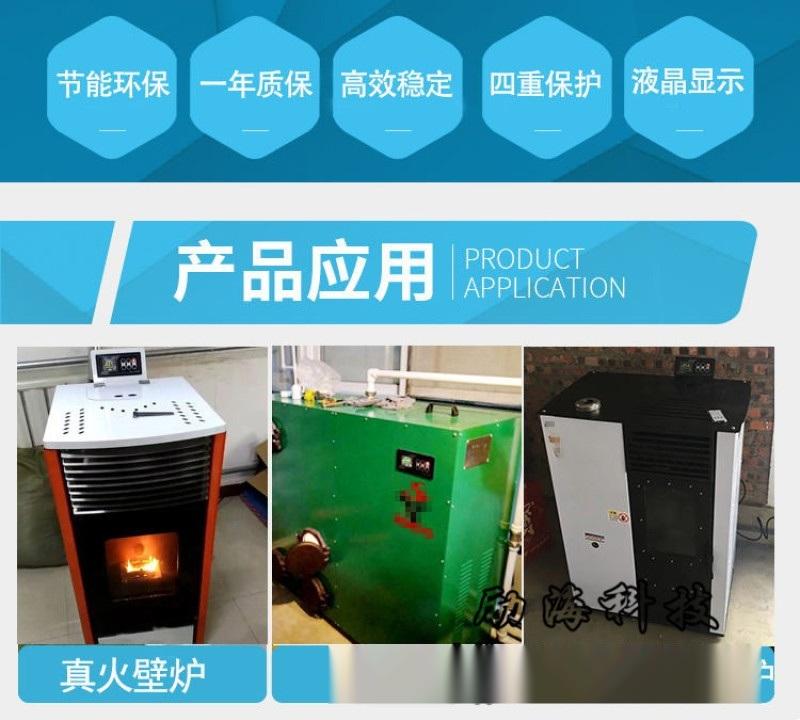 勵海科技生物質顆粒蒸汽發生器微電腦板智慧控制器