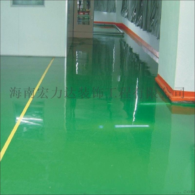 海南供應各地地坪漆,環氧樹脂地坪,宏利達專注地坪