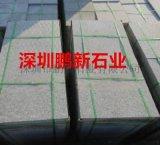 深圳幹掛石材-花崗岩自然面-刀斬面機切面供應
