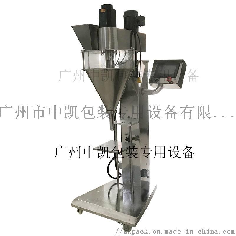 中凯多功能自动粉剂灌装机