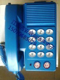 供应吉安联创华声KTH112矿用本安型电话