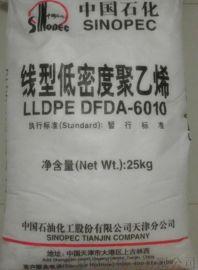 LLDPE线性高压聚乙烯6010天津联合