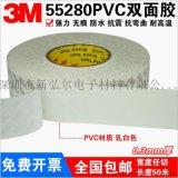 3M55280雙面膠 防水耐高溫 強力無痕 車用膠帶