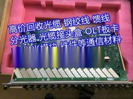 自贡插片式分光器回收,泸州高价回收通信光缆