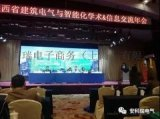 賀陝西省2018年度學術與資訊交流年會圓滿成功