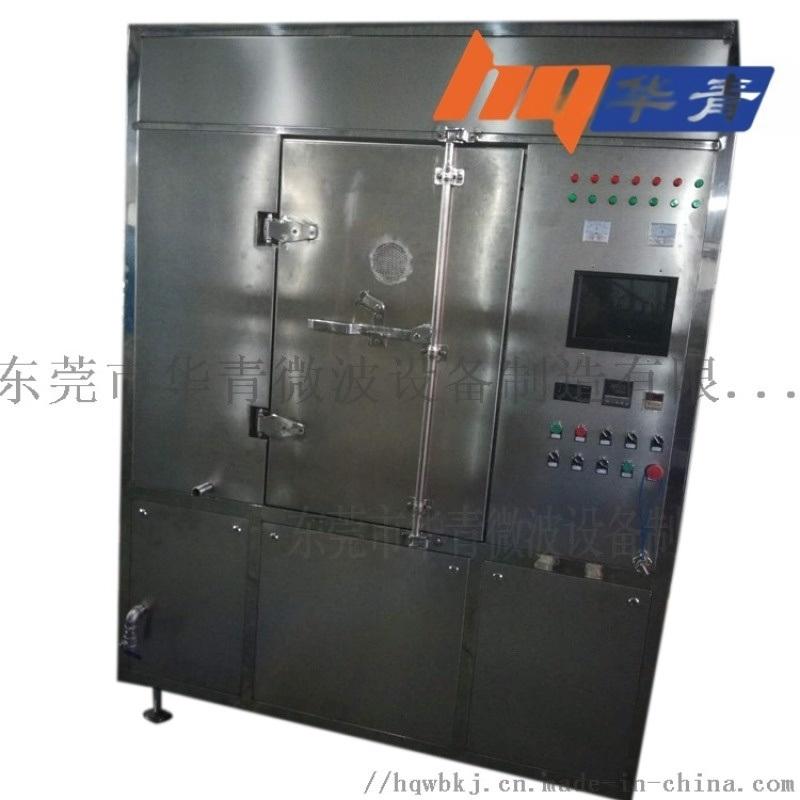 微波真空干燥机厂家,低温烘干,6千瓦微波真空干燥机