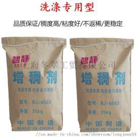 洗洁精洗涤剂增稠剂用量少稠度高清澈透明增稠不加盐