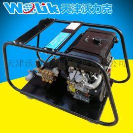 沃力克柴油超高压工业清洗机, 柴油管道高压清洗机