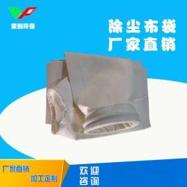 炼钢厂环保除尘配件更换 除尘布袋源头厂家