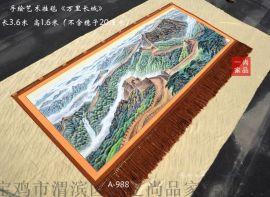 中式万里长城大型装饰壁挂毯民族风格山水画