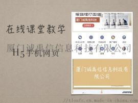 「厦门H5开发」泉州H5开发漳州在线课堂H5开发」
