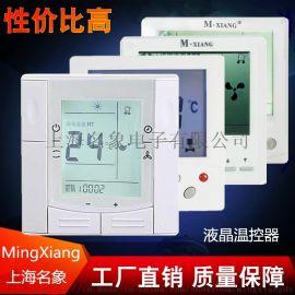 空调恒温器冷暖液晶显示风机盘管温度控制器