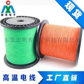 极细铁氟龙电线UL10064-32AWG