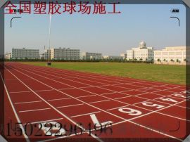天津河西区环保新国标塑胶跑道铺设施工专业可靠