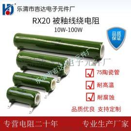 RX20被釉珐琅陶瓷电阻管型线绕放电电阻器
